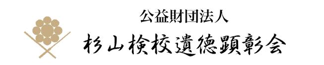 公益財団法人 杉山検校遺徳顕彰会